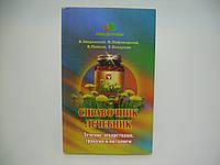 Закревский В.В. и др. Справочник-лечебник (б/у)., фото 1