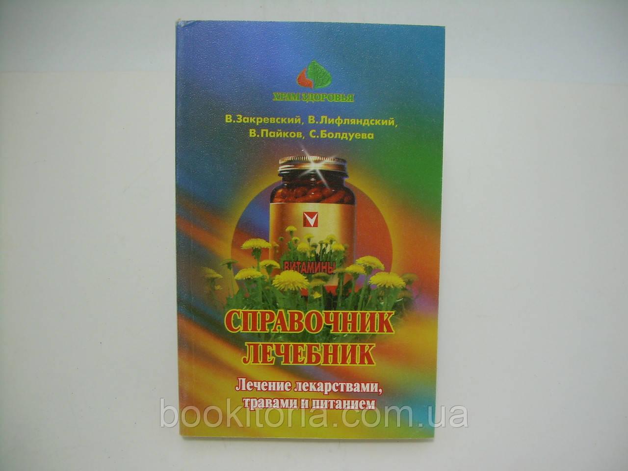 Закревский В.В. и др. Справочник-лечебник (б/у).