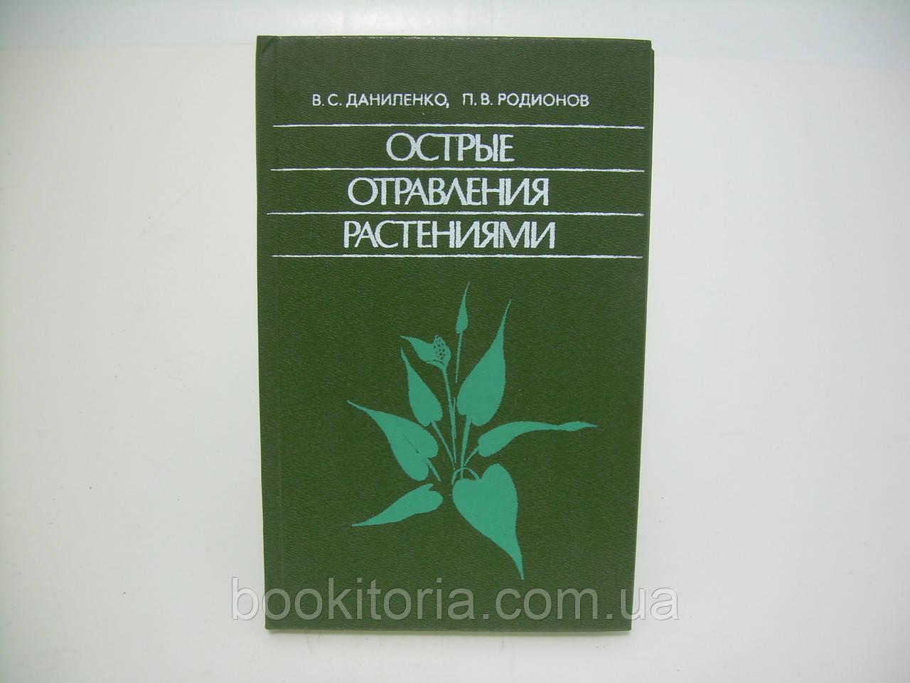 Даниленко В., Родионов П. Острые отравления растениями (б/у).