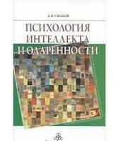 Психология интеллекта и одаренности.  Ушаков Д.В.