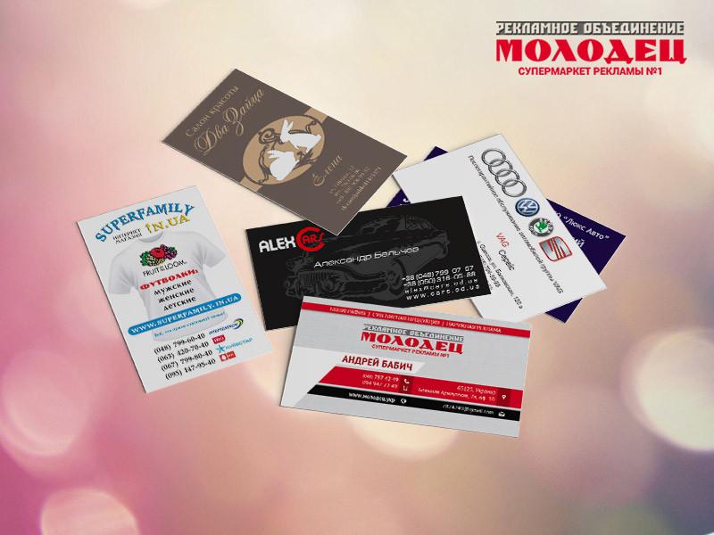 Прайс-листы на визитные карточки