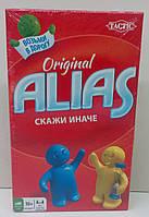 Настольная игра Алиас оригинал (Alias original). Возьми в дорогу
