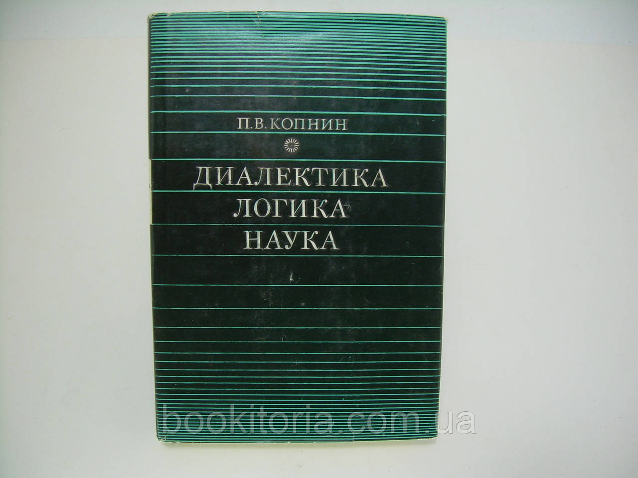 Копнин П.В. Диалектика, логика, наука (б/у).
