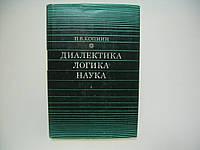 Копнин П.В. Диалектика, логика, наука (б/у)., фото 1