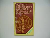 Фелицына В. П., Прохоров Ю. Е. Русские пословицы, поговорки и крылатые выражения.