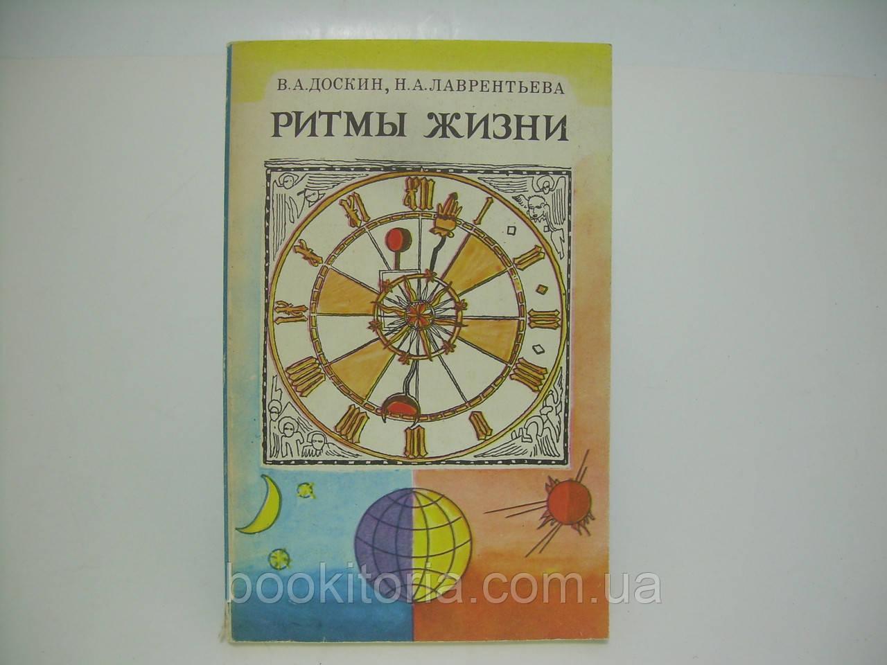 Доскин В.В. Лаврентьева Н.А. Ритмы жизни (б/у).