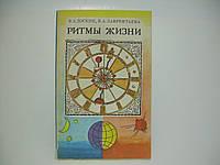 Доскин В.В. Лаврентьева Н.А. Ритмы жизни (б/у)., фото 1