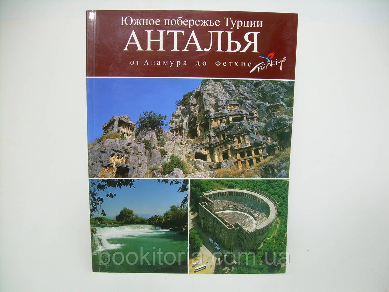 Чимрин Х. Анталья (б/у).