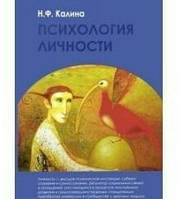 Психология личности.  Калина Н.Ф.