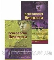 Психология личности. Хрестоматия в 2 томах.  Райгородский Д.Я.