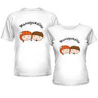 Парные футболки для двоих принт Молодожёны