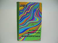 Скулачев В. Рассказы о биоэнергетике (б/у)., фото 1