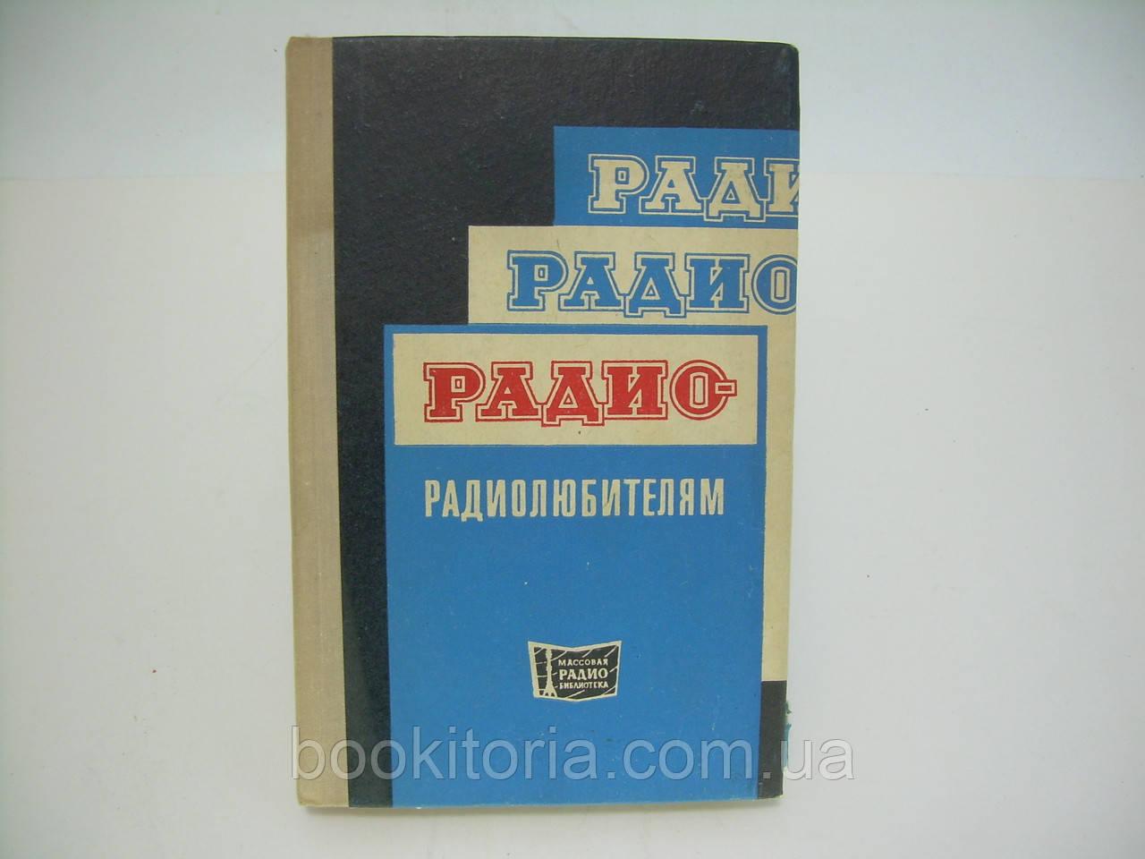 Берг А.И., Борисов В.Г., Белкин Б.Г. и др. «Радио» радиолюбителям (б/у).