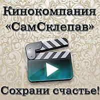 Видеоклипы и слайд-шоу из ваших фото и видео, подарок себе и друзьям. Кинокомпания Самсклепав