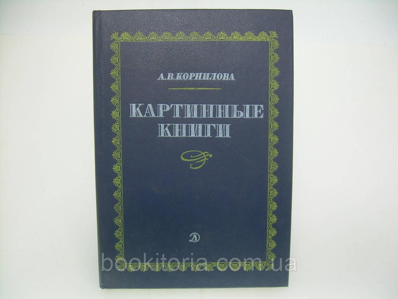 Корнилова А.В. Картинные книги. Очерки (б/у).