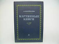 Корнилова А.В. Картинные книги. Очерки (б/у)., фото 1