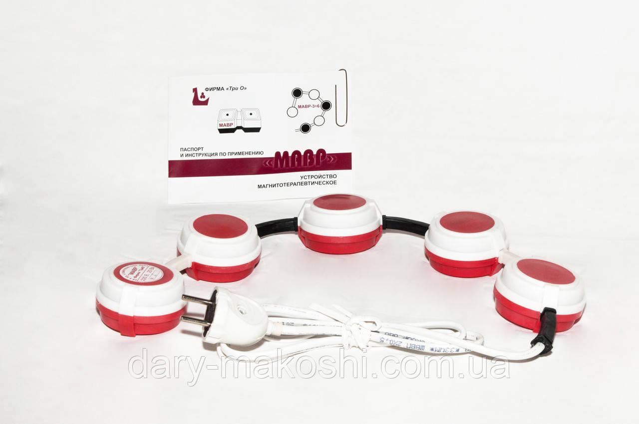 Магнитотерапевтический аппарат МАВР-5