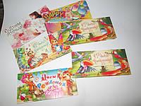 Конверты для денег( детские в ассортименте)