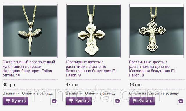 Ювелирные позолоченные кресты и кулоны оптом, фото