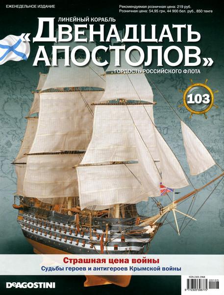 Линейный корабль «Двенадцать Апостолов» №103