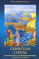 Скифская стрела. Исторический роман. Монах Варнава (Санин).