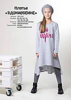 Модное серое платье для девочки ВДОХНОВЕНЬЕ