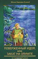 Поверженный идол, или закат на Олимпе. Исторический роман. Монах Варнава (Санин).