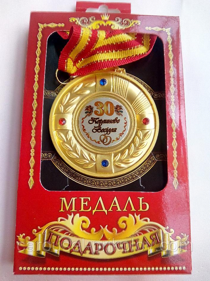 """Медаль ювілейна """"Перлинове весілля 30 років"""""""