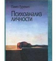 Психоанализ личности.   Гуревич П.