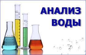 Биохимический и микробиологический анализ воды