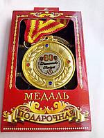 """Медаль юбилейная """"Діамантове весілля 60 років"""""""