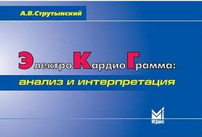 Электрокардиограмма: анализ и интепретация. 17-е издание.  Струтынский А. В.