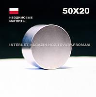 Неодимовый магнит шайба 50х20