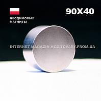 Неодимовый магнит 90*40