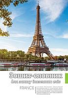 Словарь для иностранного языка УФ-лак Эйфелевая башня Аркуш 952141