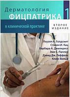Дерматология Фицпатрика в клинической практике. В 3 томах. Том 1. 2-е издание.