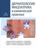 Дерматология Фицпатрика в клинической практике. В 3 томах. Том 3.