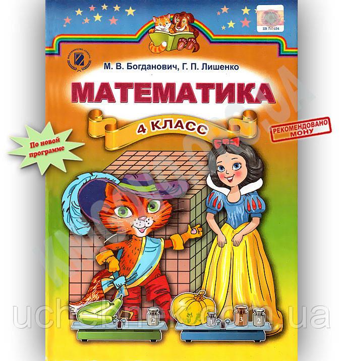 Гдз по математике за 4 класс г. Л. Муравьёва, м. А. Урбан часть 1.