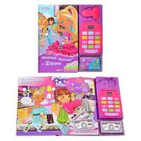 Электронная книга-магазин 978-5-402-00942-4 Модный шопинг с Шарми