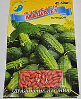 Семена Огурец Маша F1