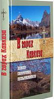 В горах Кавказа. Записки современного пустынножителя. Мон. Меркурий. Игумен N