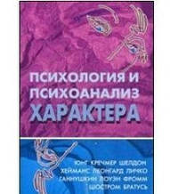 Психология и психоанализ характера. Райгородский Д.Я.