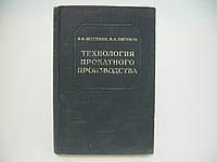 Швейкин В.В., Тягунов В.А. Технология прокатного производства.