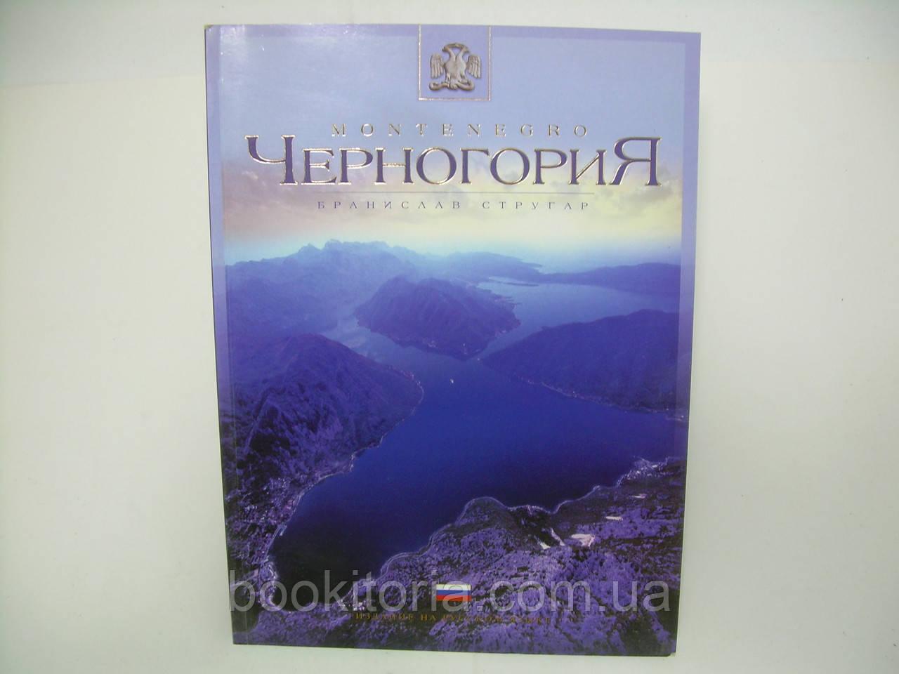 Черногория (Montenegro) (б/у).
