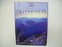 Черногория (Montenegro) (б/у)., фото 1