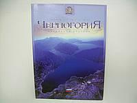 Черногория (Montenegro).