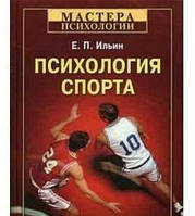 Психология спорта.  Ильин Е.П.