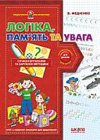 Школа Подар.мал.генію Логіка,пам`ять та увага(4-7)