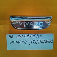Накладка над номером на Опель Виваро (розпашонка) нерж OMCARLINE.