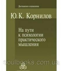 На пути к психологии практического мышления.  Корнилов Ю.К.